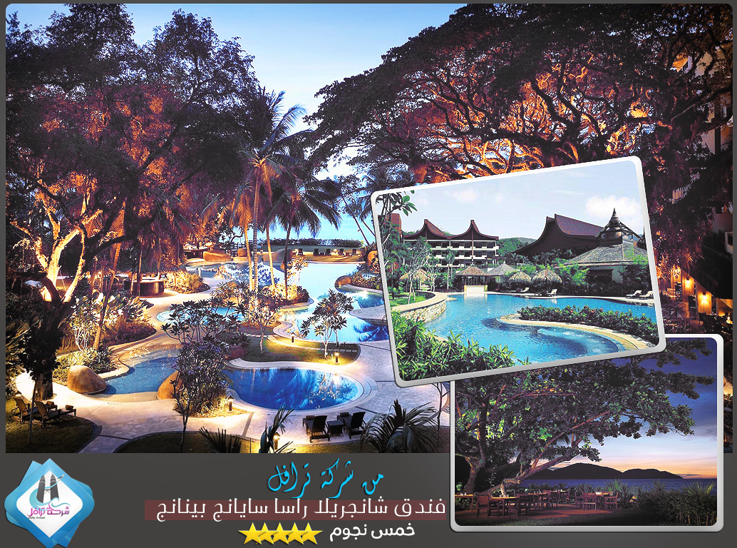فندق شانجريلا راسا سايانج بينانج